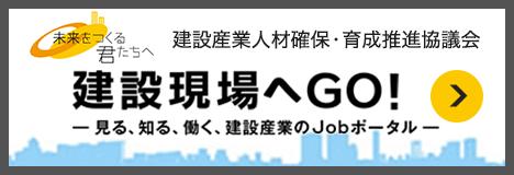 建設現場へGO! 建設産業のさまざまな 情報をお届けするJobポータル