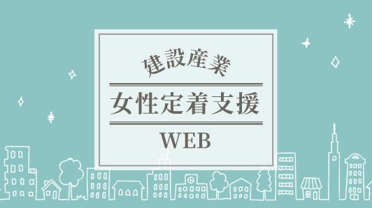 建設産業女性定着支援WEB