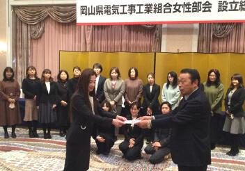 岡山県電気工事工業組合 女性部会