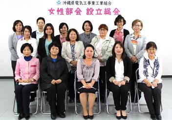 沖縄県電気工事業工業組合 女性部会
