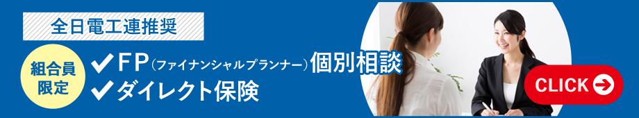 全日電工連推奨 組合員限定 FP(ファイナンシャルプランナー)個別相談 ダイレクト保険