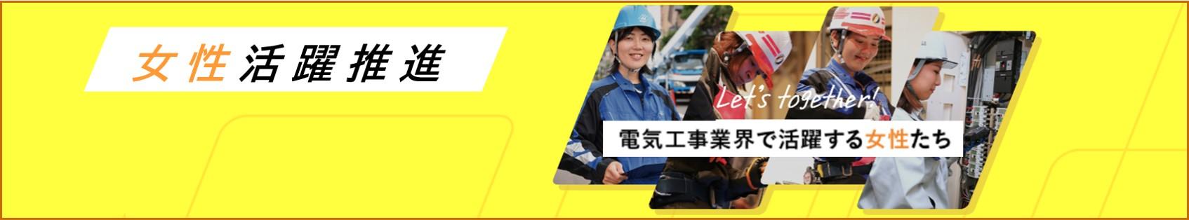 女性活躍推進『電気工事業界で働く女性たち』