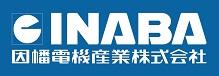 因幡電機産業 株式会社