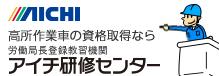 株式会社アイチコーポレーション(研修)
