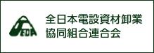 全日本電設資材卸業協同組合連合会