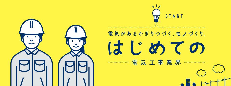 ③はじめての電気工事業界