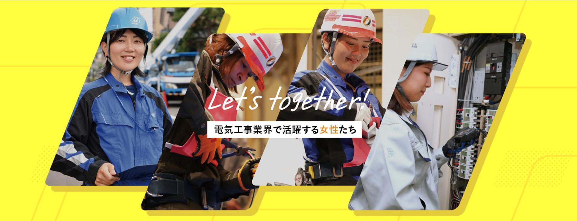 ②電気工事業界で活躍する女性たち