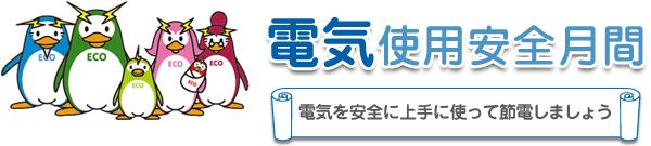 毎年8月は電気使用安全月間 | 全日本電気工事業工業組合連合会